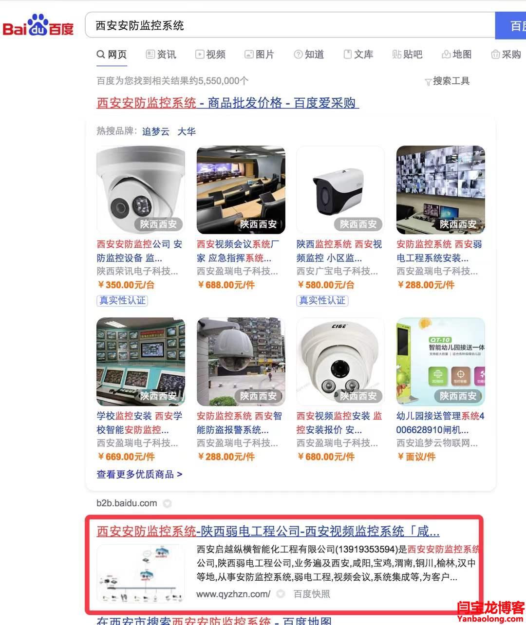 安防监控系统公司seo独立站优化效果不错陕西地区全覆盖
