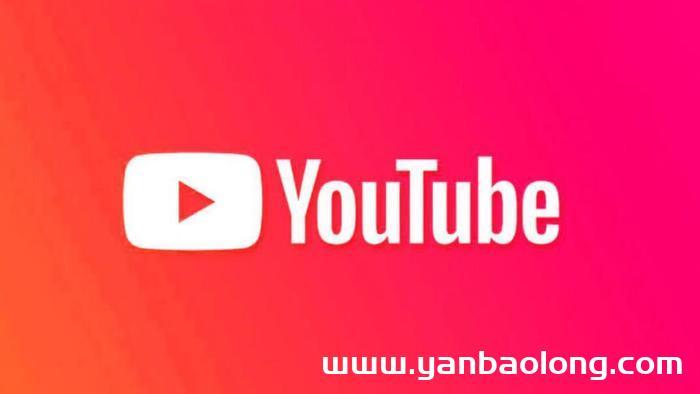 正规的Youtube广告推荐?什么人适合youtube红人推广?